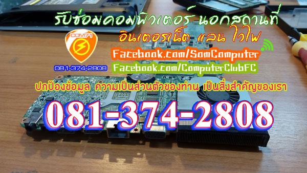 รับซ่อมคอมพิวเตอร์ ซ่อมคอมถึงบ้าน 081-374-2808